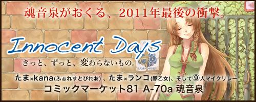 魂音泉 コミックマーケット81 最新作『Innocent Days』特設サイト