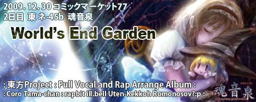 Word's End Garden / 魂音泉